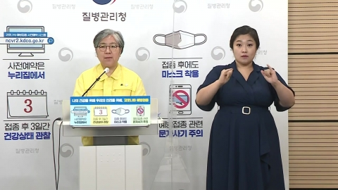 중앙방역대책본부 브리핑 (8월 30일)