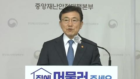 복지부 장관, 대국민 담화 발표