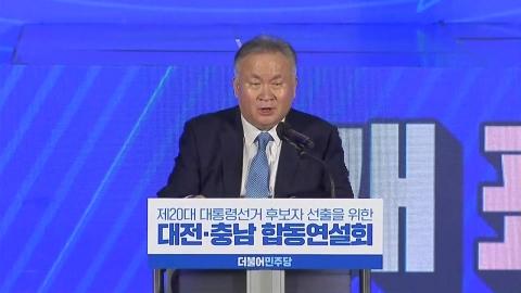 더불어민주당 '대전·충남' 경선 결과 발표