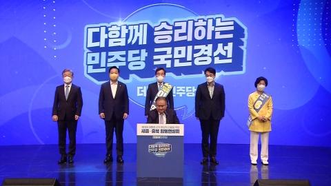 더불어민주당, '세종·충북' 경선결과 발표