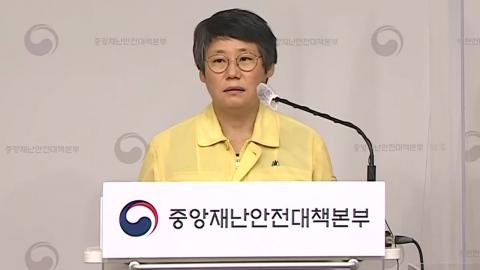 중앙재난안전대책본부 브리핑 (9월 7일)