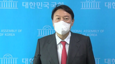 윤석열,  '고발 사주 의혹' 관련 기자회견