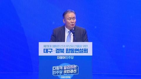더불어민주당 '대구·경북' 경선 결과 발표