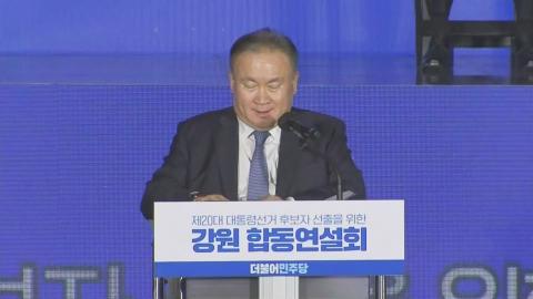 민주당 강원 경선·1차 선거인단 투표결과 발표