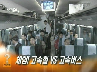 체험! 고속철 VS 고속버스 ②