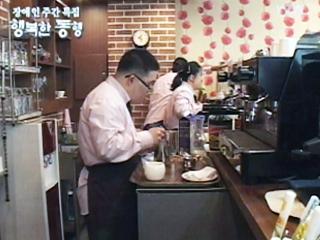 [YTN 스페셜] 행복한 동행 1부 : 커피 프린스, 행복점(그라나다 카페)