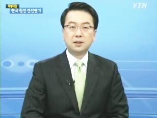 [특별대담] 한국 원전 안전한가