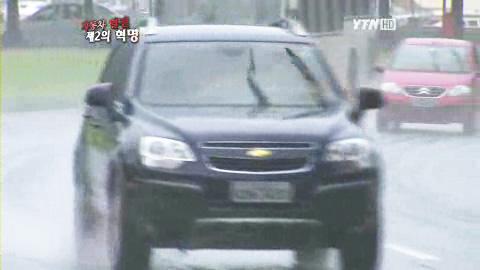 [YTN 스페셜] 자동차 열전 제2의 혁명 2부 : 신흥시장 '엘도라도'를 잡아라