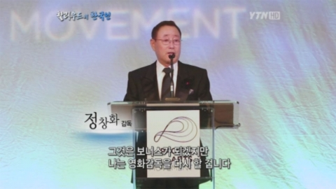 [YTN 스페셜] 할리우드의 한국인 1부 : 신화의 탄생