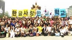 [YTN 스페셜] 한글학교, 세계와 소통하다 3부