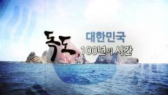 [YTN 스페셜] 대한민국 독도, 100년의 시간 1부