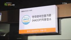 [YTN 스페셜] 대한민국 안심 밥상의 조건 2부 : 식탁 위의 안전 지킴이 해썹(HACCP)