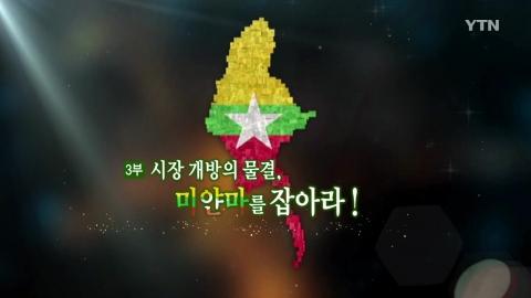 [YTN 스페셜] 도끼를 갈아 바늘을 만들다 3부 : 시장 개방의 물결, 미얀마를 잡아라!