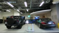 [YTN 스페셜] 제4의 물결, 생존의 조건 2부 : 현실로 다가온 미래 산업