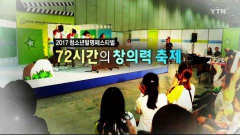 [YTN 스페셜] 72시간의 창의력 축제