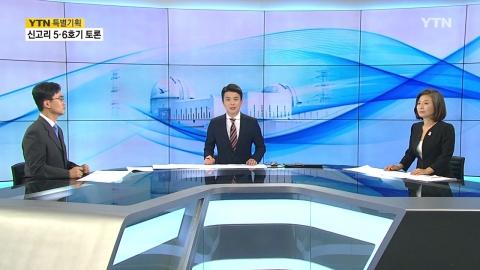 [YTN 특별기획] 신고리 5·6호기 특별 토론 1부