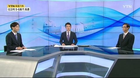 [YTN 특별기획] 신고리 5·6호기 특별 토론 3부