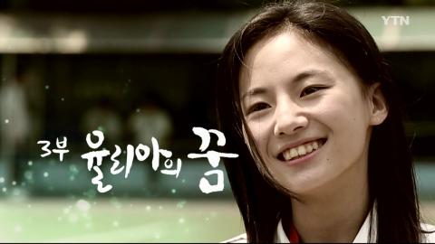 [YTN 특별기획] '고려인' 3부 : 율리아의 꿈