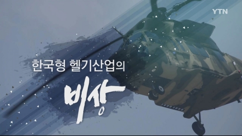 [YTN 스페셜] 한국형 헬기산업의 비상