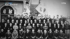 [YTN 특별기획] 열도의 독립운동가들