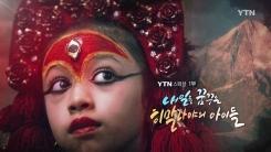 [YTN 스페셜] 나마스테 차멜리아 1부 : 내일을 꿈꾸는 히말라야의 아이들