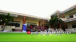 [YTN 특별기획] 베트남에서 온 희망편지 1부 : 나는 귀환여성입니다