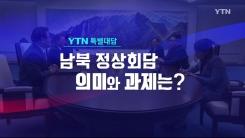 [YTN 특집대담] 남북정상회담 의미와 과제는?