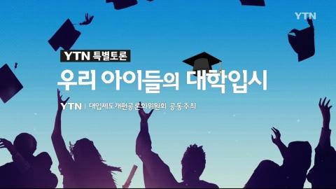 YTN 특별토론 '우리 아이들의 대학입시' 1부