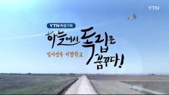 [YTN 특별기획] 하늘에서 독립을 꿈꾸다! (부제: 임시정부 비행학교)