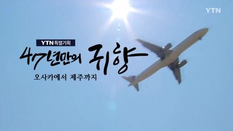 [YTN 기획특집] 47년 만의 귀향-오사카에서 제주까지