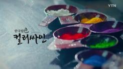 [YTN 스페셜] 한국탐色, 컬러 싸인 2부 : 한복남녀 때깔을 입다