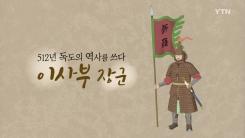 [YTN 기획특집] 대한민국 독도 인물사전 1부: 이사부