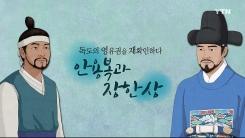 [YTN 기획특집] 대한민국 독도 인물사전 2부: 안용복 & 장한상