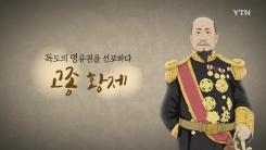 [YTN 기획특집] 대한민국 독도 인물사전 3부: 고종