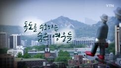 [YTN 기획특집] 대한민국 독도 인물사전 4부 : 독도의 숨은 영웅들