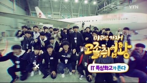 [YTN 기획특집] 미래로 가자 고졸취업왕 1부