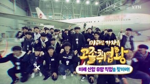 [YTN 기획특집] 미래로 가자 고졸취업왕 2부