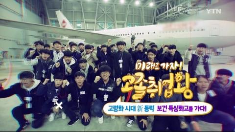 [YTN 기획특집] 미래로 가자 고졸취업왕 3부