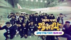 [YTN 기획특집] 미래로 가자 고졸취업왕 5부