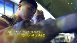 [YTN 기획특집] 미래로 가자 고졸취업왕 8부