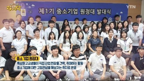 [YTN 기획특집] 미래로 가자 고졸취업왕 9부