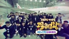 [YTN 기획특집] 미래로 가자 고졸취업왕 10부