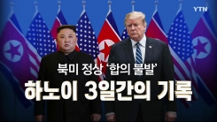 [YTN 특집] 북미 정상 '합의 불발' 하노이 3일간의 기록