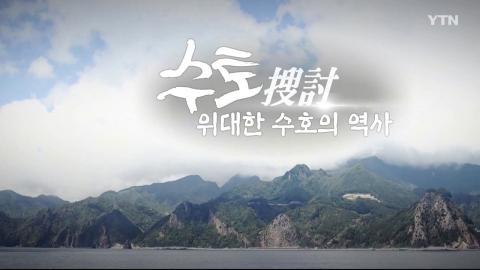 [YTN 특집] 수토(搜討), 위대한 수호의 역사