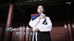 [YTN 특집 다큐] '3·1운동 100년의 외침' 2부