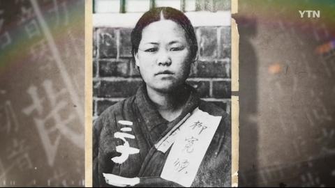 [YTN 특별기획] 대륙의 여성 독립투사들 1부 : 기억되지 못한 이름