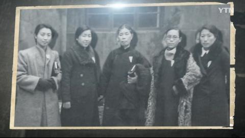 [YTN 특별기획] 대륙의 여성 독립투사들 2부 : 태평양을 넘은 독립의 꿈