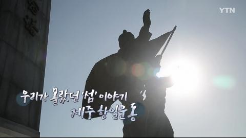 [YTN 특집 다큐] '3·1운동 100년의 외침' 3부