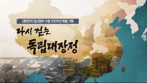 [YTN 특별기획] 다시 걷는 독립 대장정 2부