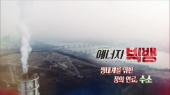 [YTN 특별기획] 그린에너지 빅뱅 2부